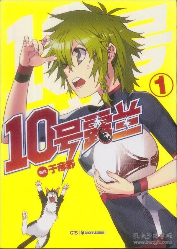 10号露兰 1