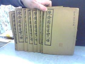 陈修园医书四十八种【14本合售】每一本封面有内容介绍