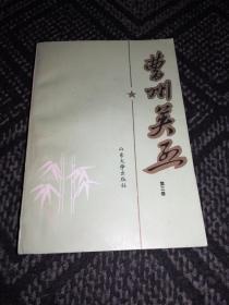 曹州英烈 第三卷