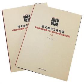潘天寿与文化自信:纪念潘天寿诞辰120周年学术研讨会议文集
