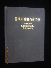 1986年版:简明不列颠百科全书 6
