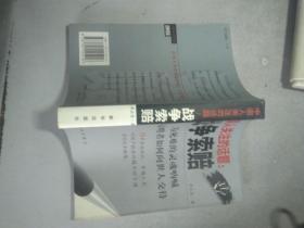 中国人关注的话题:战争索赔