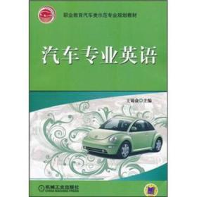 职业教育汽车类示范专业规划教材:汽车专业英语