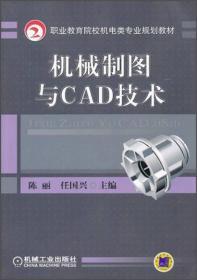 机械制图与CAD技术 陈丽 任国兴 机械工业出版社 9787111260165