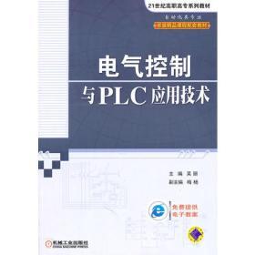 二手电气控制与PLC应用技术吴丽机械工业出版社9787111232650