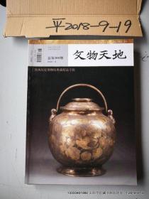 文物天地 2016年第6期 陕西历史博物馆典藏精品专辑
