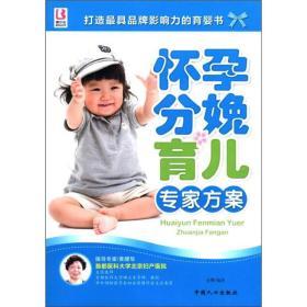 怀孕分娩育儿专家方案
