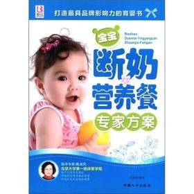 宝宝断奶营养餐专家方案