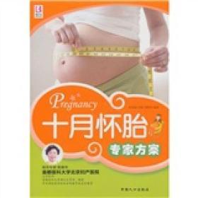 十月怀胎专家方案