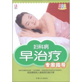妇科病早治疗专家指导