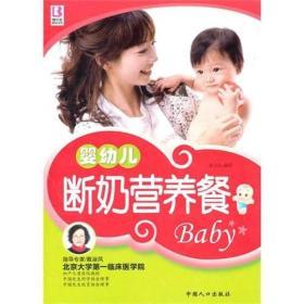 婴幼儿断奶营养餐