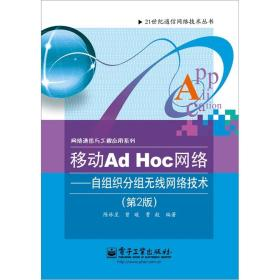移动Ad Hoc网络:自组织分组无线网络技术(第2版)