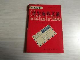 BEST 学生海外文通(内含英、日文)原版