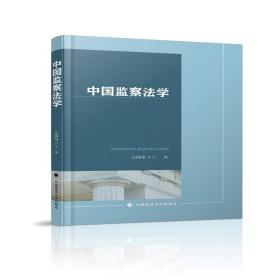 二手中国监察法学 江国华 中国政法大学出版社 9787562084518