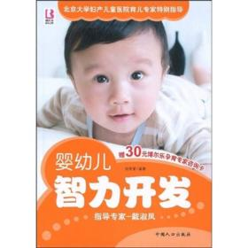 婴幼儿智力开发