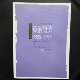 英诗研究与探幽丛书:英语鼎诗选译  中英对照 乔叟开始,希尼止 单册