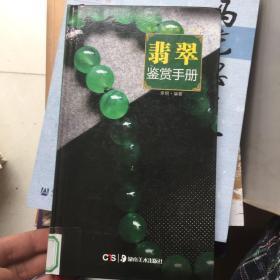 翡翠鉴赏手册  精装 全彩现货!
