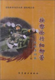 国防教育知识文库·国防观念卷·按辔徐行细柳营:让你当回兵