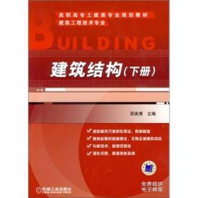 高职高专土建类专业规划教材:建筑结构(下册)