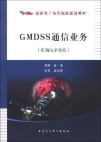 国家骨干高等院校建设教材:GMDSS通信业务(航海技术专业)