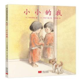 日本心灵成长绘本·小小的我
