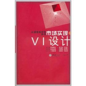 市场实现·VI设计