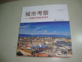 城市考察 图解世界最美城市(李忠签赠本)