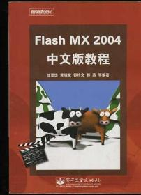 Flash MX 2004中文版教程