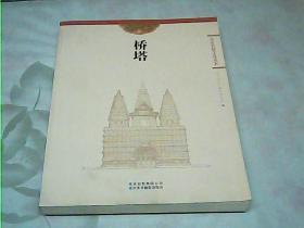 北京古建文化丛书:桥塔