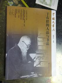 中国大书法--于右任的人品与书品