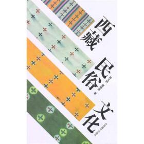 西藏民俗文化