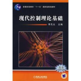 现代控制理论基础 李先允 二手 机械工业出版社 9787111218326