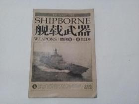 舰载武器WEAPONS增刊+合订本(全彩版)