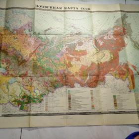 苏联土壤图   1959年仅印5000张