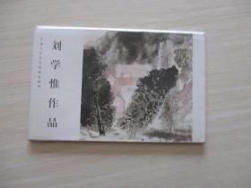 明信片 刘学惟作品 内存8张【701】