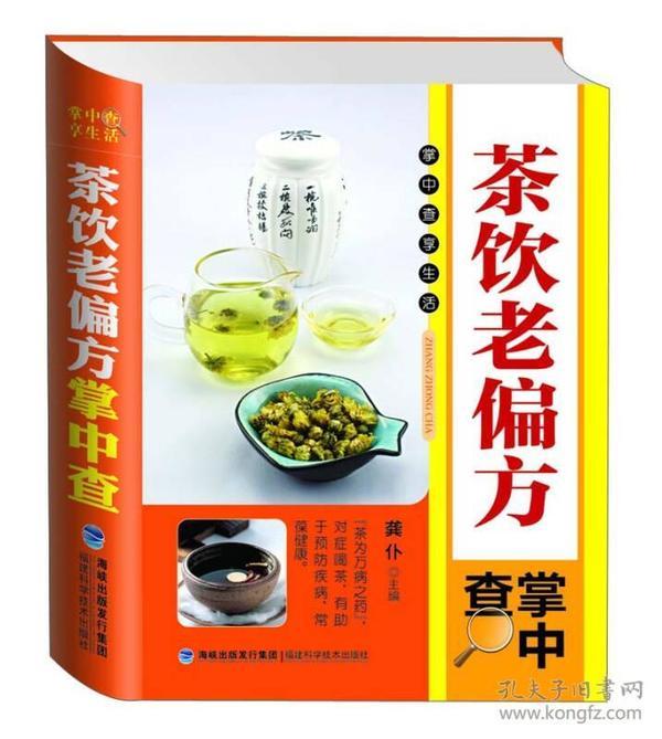 掌中查享生活:茶饮老偏方(彩图版)