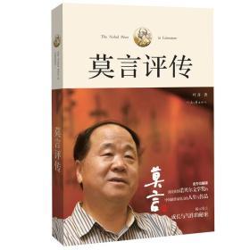 中国当代作家评传丛书:莫言评传