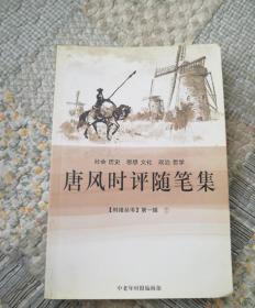 [时报丛书]第一缉.七.唐风时评随笔集.仅印3500册