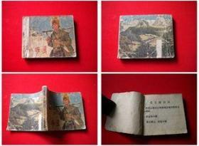 《雪山雄鹰》,云南1973.4一版二印40万册8品,2577号,连环画
