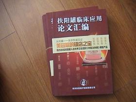 扶阳罐临床应用论文汇编.