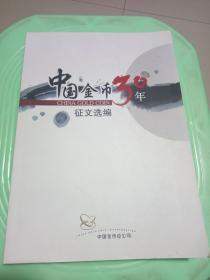 中国金币30年征文选编