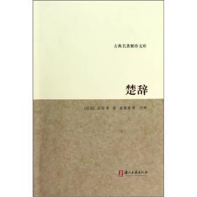 古典名著聚珍文库:楚辞