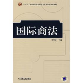 现货-国际商法