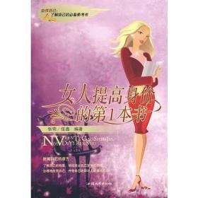 女人提高身价的第1本书