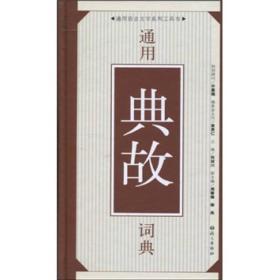 通用典故词典 张林川 编 语文出版社 9787801269942