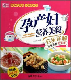 【现货】孕产妇营养美食分步详解(4--3)