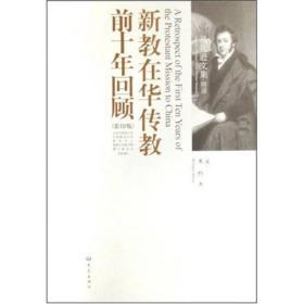 现货-马礼逊文集:新教在华传教前十年回顾