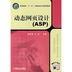动态网页设计ASP 庞英智 齐志 机械工业出版社 9787111229056