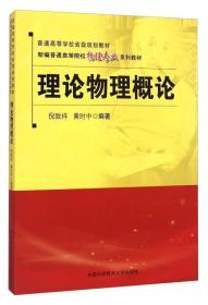 理论物理概论倪致祥黄时中中国科学技术大学出版社9787312031793s