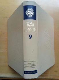 正版 汉语大词典9